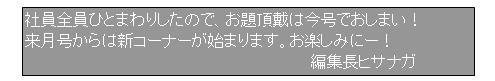 物流情報システム開発のフルバック@おしらせ