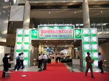 デジタコ&物流情報システム開発のフルバック@国際物流展2012