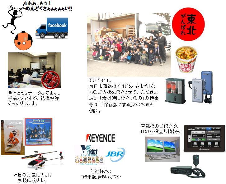 デジタコ&物流情報システム開発のフルバック@なつかし写真集4