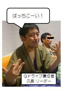 デジタコ&物流情報システム開発のフルバック@久長へ!