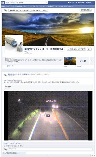 デジタコ&物流情報システム開発のフルバック@道路