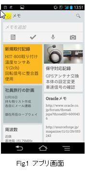 デジタコ&物流情報システム開発のフルバック@スマートフォンアプリ