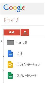 デジタコ&物流情報システム開発のフルバック@Googleドライブ