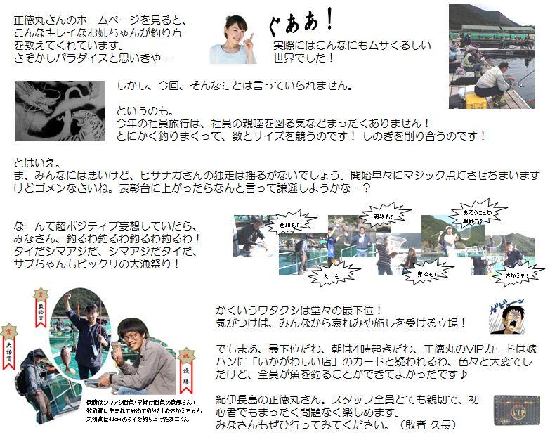 デジタコ&物流情報システム開発のフルバック@釣り