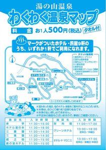 デジタコ&物流情報システム開発のフルバック@わくわく温泉チケット