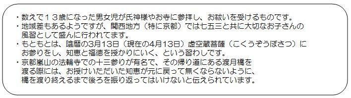 デジタコ&物流情報システム開発のフルバック@十三参り