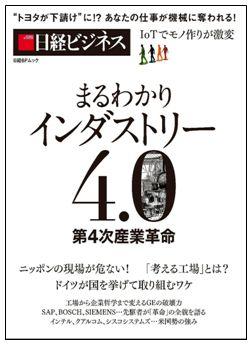デジタコ&物流情報システム開発のフルバック@日経ビジネス