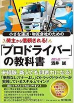 デジタコ&物流情報システム開発のフルバック@プロドライバーの教科書