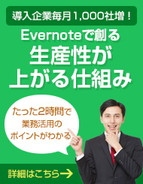 Evernoteを経営に活かして、生産性向上や業績アップ! 詳しく知りたい方はクリック!