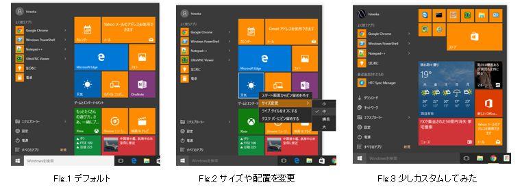 デジタコ&物流情報システム開発のフルバック@Windows10