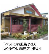 デジタコ&物流情報システム開発のフルバック@WONWON