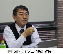 デジタコ&物流情報システム開発のフルバック@Gドライブのユーザー勉強会 講師の森川社長