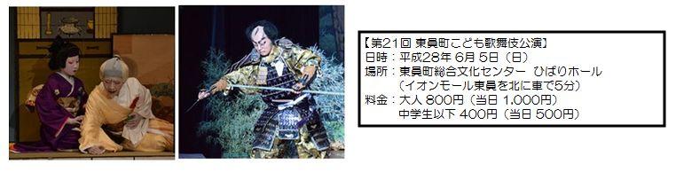 デジタコ&物流情報システム開発のフルバック@こども歌舞伎