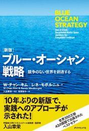 デジタコ&物流情報システム開発のフルバック@ブルー・オーシャン戦略