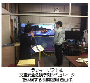 デジタコ&物流情報システム開発のフルバック@交通安全危険予測シミュレータ