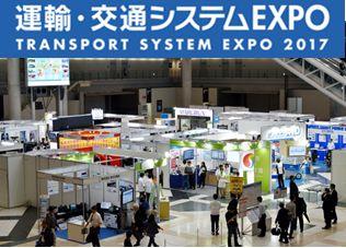 デジタコ&物流情報システム開発のフルバック@運輸・交通システムEXPO