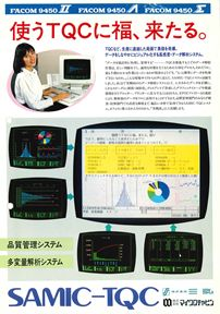 デジタコ&物流情報システム開発のフルバック@TQCC