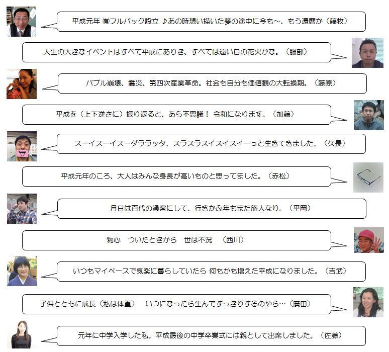 デジタコ&物流情報システム開発のフルバック@平成を振り返って