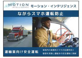デジタコ&物流情報システム開発のフルバック@交通インフラ