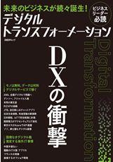 デジタコ&物流情報システム開発のフルバック@デジタルトランスフォーメーション