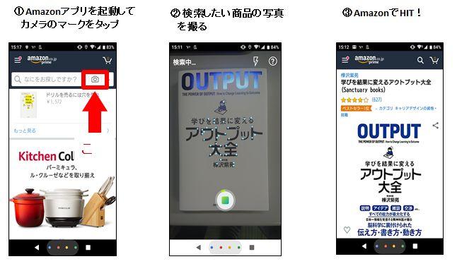 デジタコ&物流情報システム開発のフルバック@Amazonアプリ