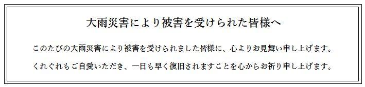 デジタコ&物流情報システム開発のフルバック@お見舞い