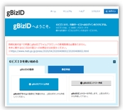デジタコ&物流情報システム開発のフルバック@gBizID