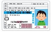 デジタコ&物流情報システム開発のフルバック@運転免許証