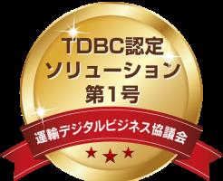 フルバックのJICONAXはTDBC認定ソリューション第1号です
